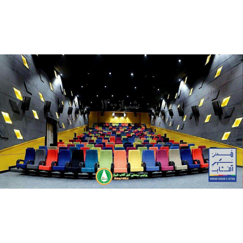برنامه سینما هنر شهر آفتاب شیراز