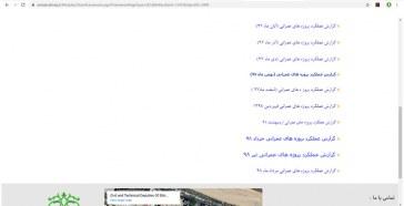 حذف گزارش های پیشرفت طرحهای عمرانی از سایت شهرداری