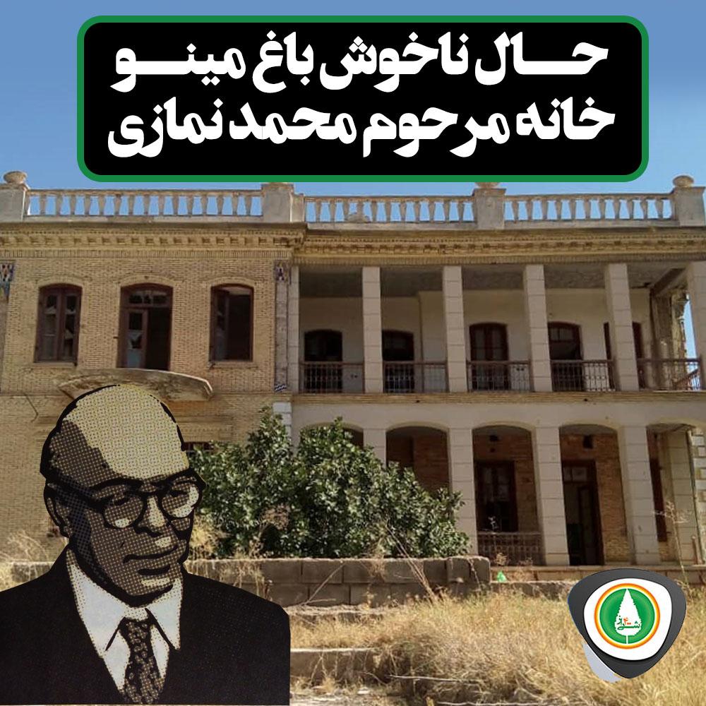 حال ناخوش باغ مینو، منزل مرحوم محمد نمازی