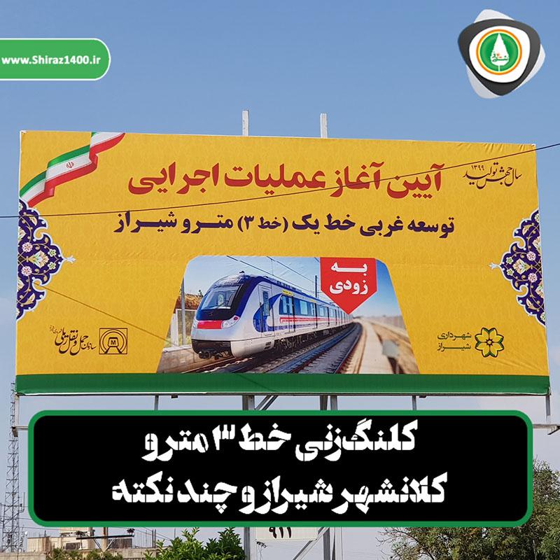 کلنگزنی خط ۳ مترو شیراز و چند نکته