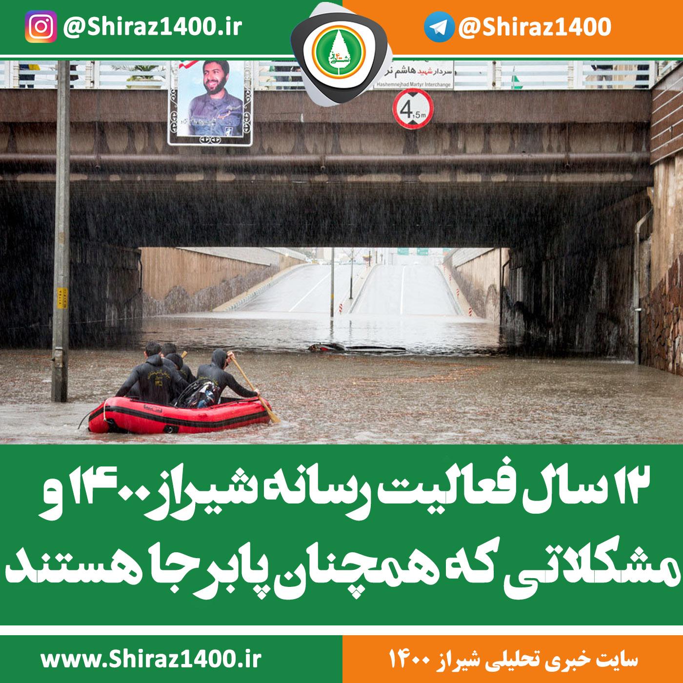 ۱۲ سال فعالیت رسانه شیراز۱۴۰۰ و مشکلاتی که همچنان پابرجا هستند
