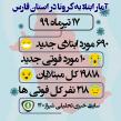 آخرین آمار مبتلایان به کرونا در استان فارس / ۱۸ تیر ۹۹