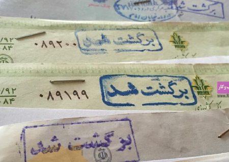 ۶۵۴ میلیارد تومان از چکهای مردم فارس برگشت خورد