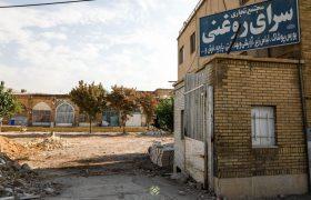 عکس: پیشرفت پروژه احیا سرای روغنی ها
