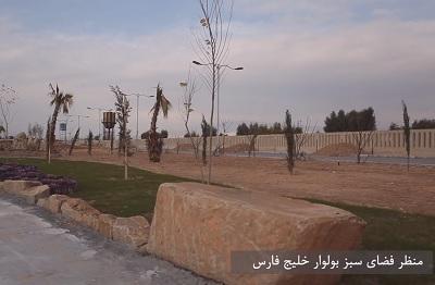 منظر فضای سبز بولوار خلیج فارس به زودی افتتاح می شود