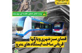 فضای سبز شهری و پارکهای شیراز قربانی ساخت ایستگاه های مترو