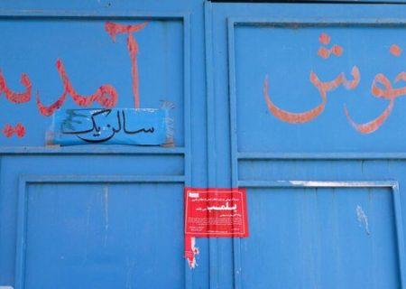 یک فیلم، مرکز ترک اعتیاد را در شیراز تعطیل کرد