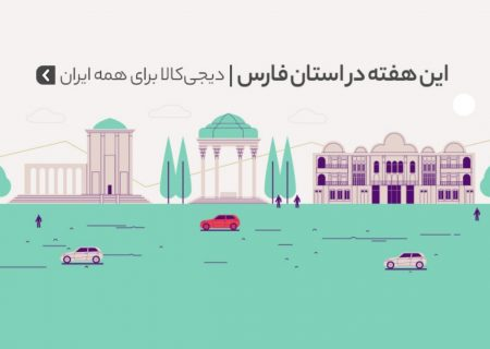 دیجیکالا برای همه ایران؛ هفتههای خرید اینترنتی به استان فارس رسید