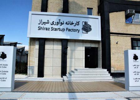 مشکلاتی که تمرکز کارخانه نوآوری شیراز را از بین برده است